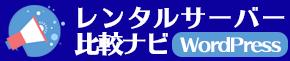 WordPressレンタルサーバー 比較ナビ