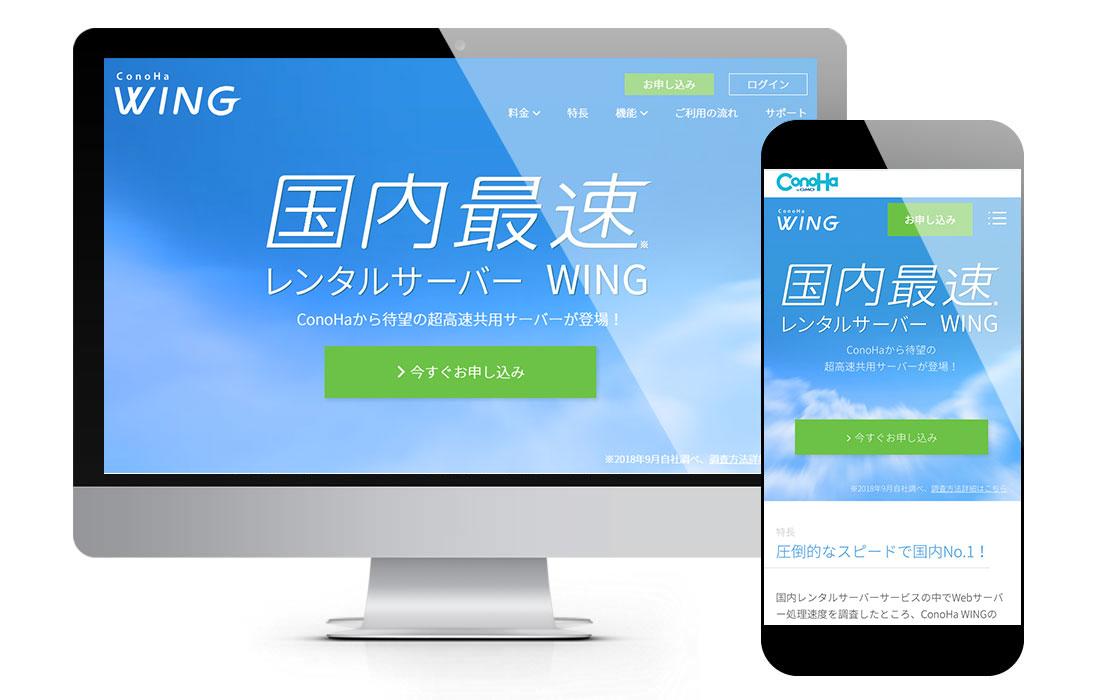ConoHa WING(コノハウィング)